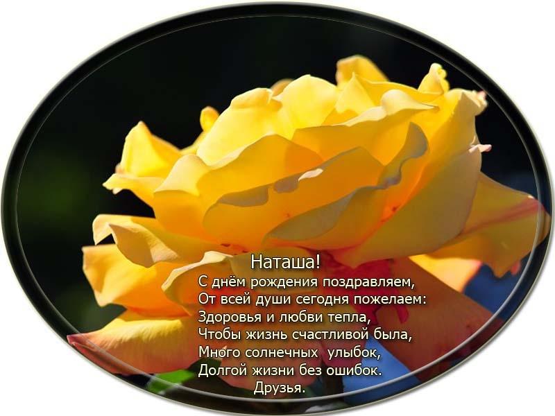 posdravljaem_natalia-jemets