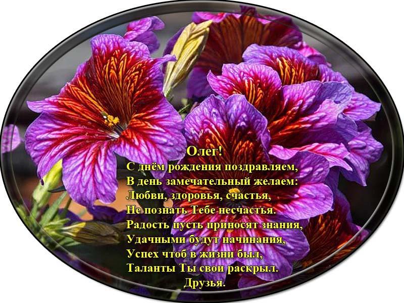 posdravljaem_oleg-ivanov