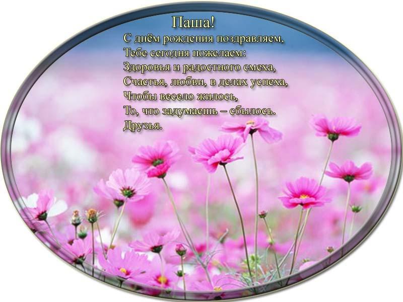 posdravljaem_paul-drozdov