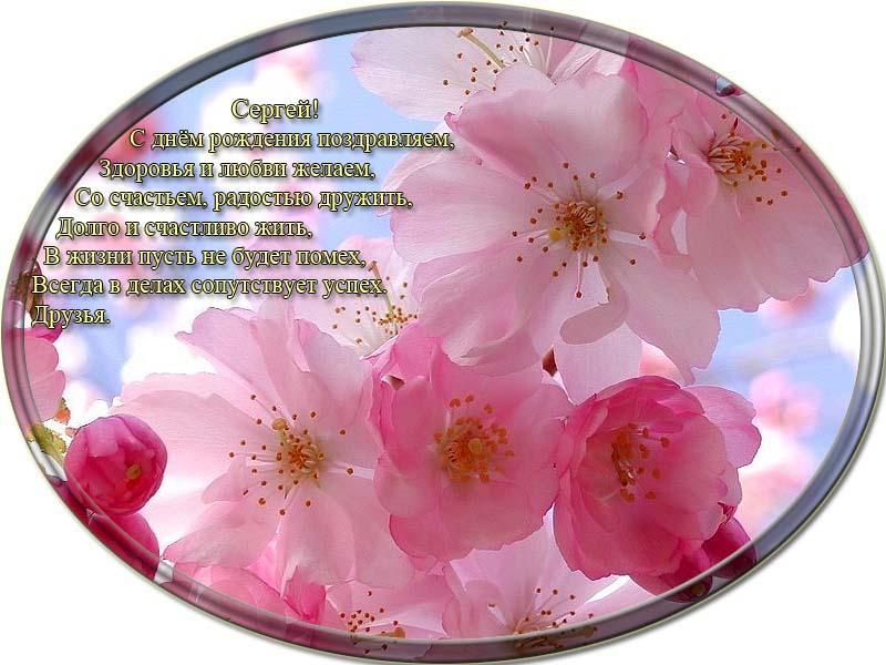 posdravljaem_sergei-mihailjuk