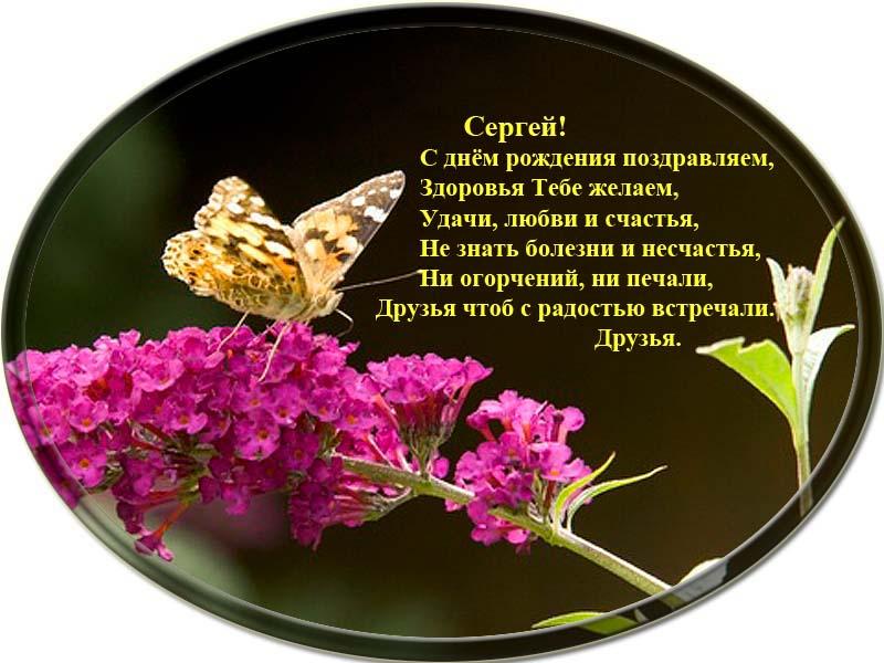 posdravljaem_sergej-filipov