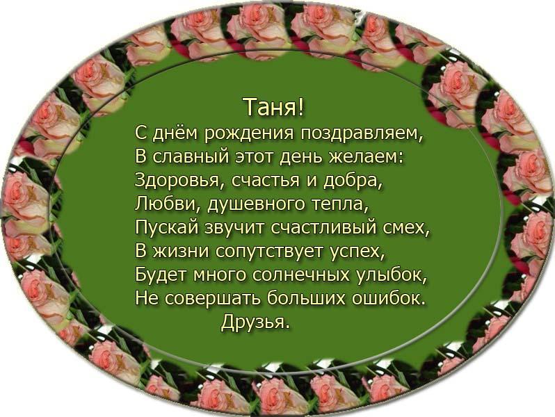 posdravljaem_tanja-ladygina