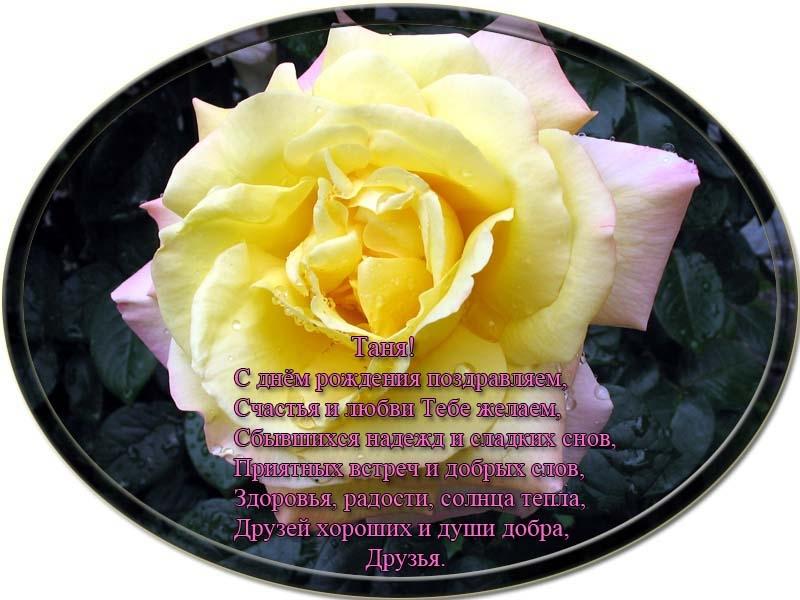 posdravljaem_tatjana-koltsova