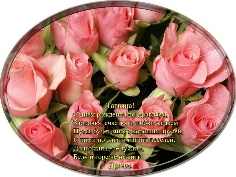posdravljaem_tatjana-morosova
