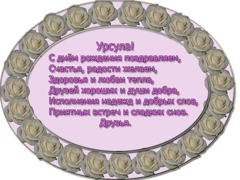 posdravljaem_ursula-ilus