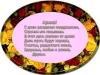 posdravljaem_arina-grigorjeva