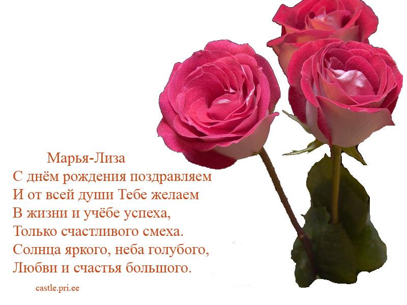 posdravljaem-marja_lisa