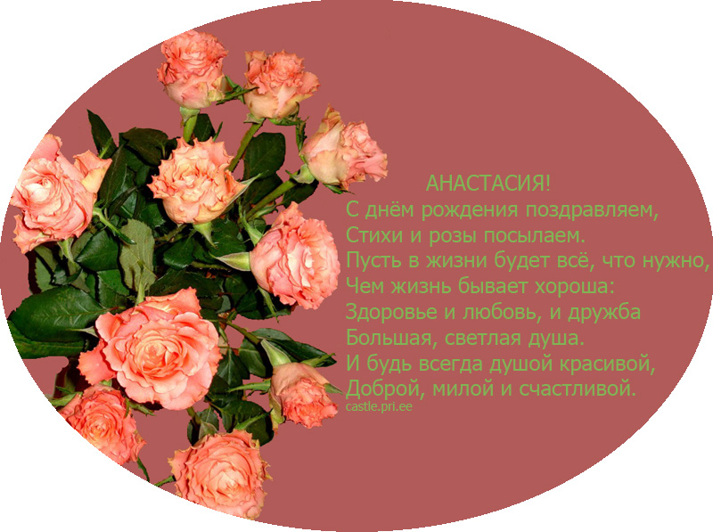 posdravljaem_anastasija_bash