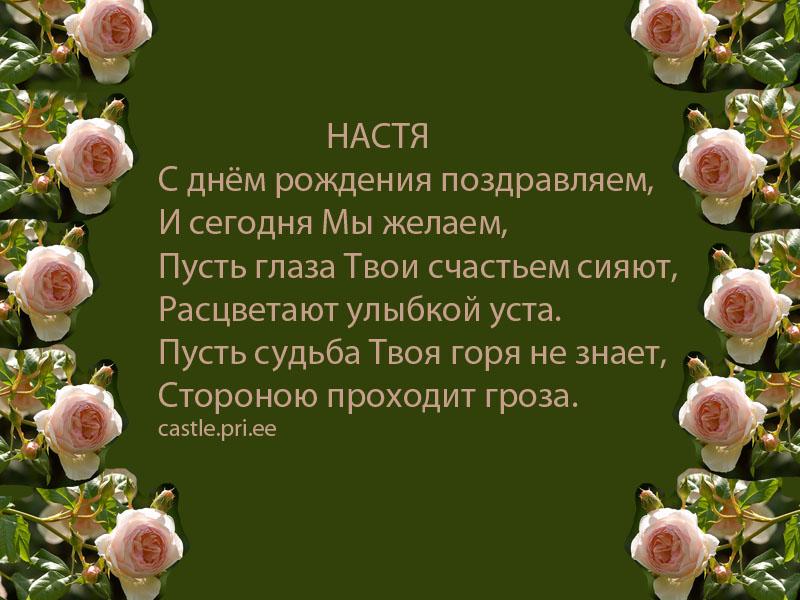 posdravljaem_anastasija_g