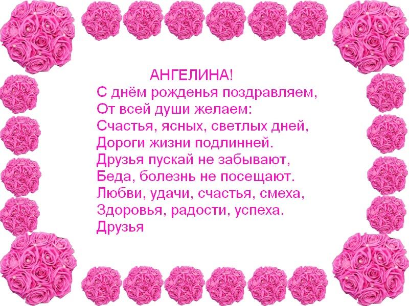 posdravljaem_angelina_jakov