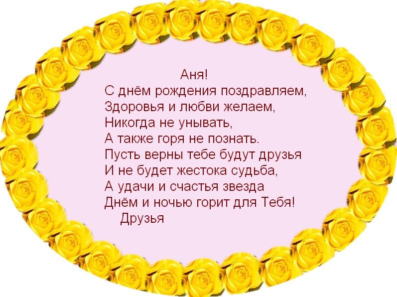posdravljaem_anja_smet_0