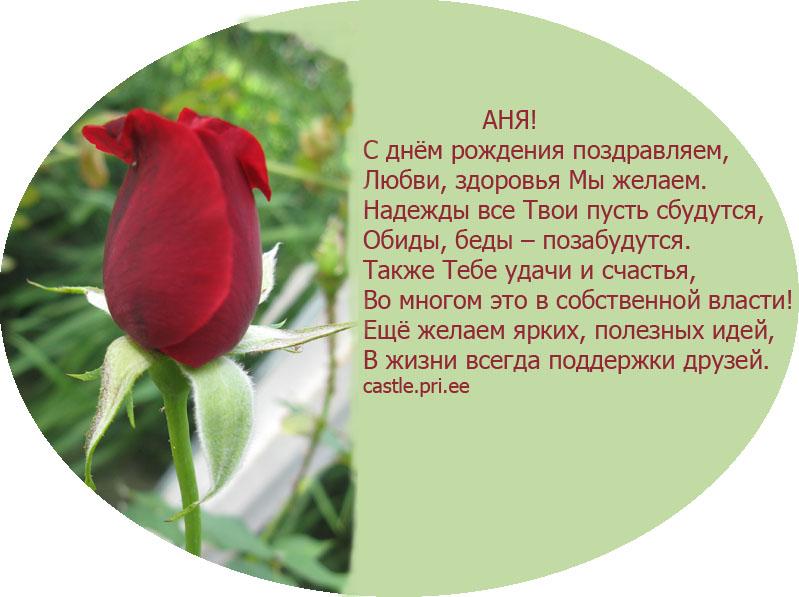 posdravljaem_anna_kraj