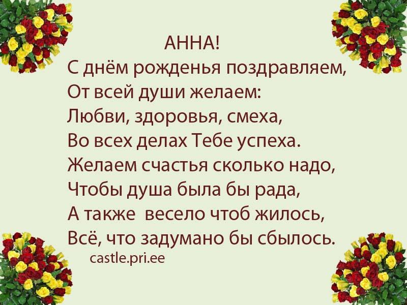 posdravljaem_anna_talis