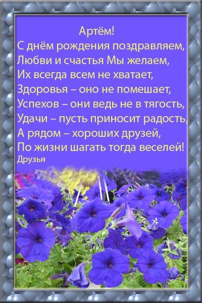 posdravljaem_artem_atr