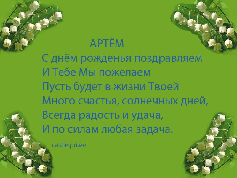 posdravljaem_artem_tih