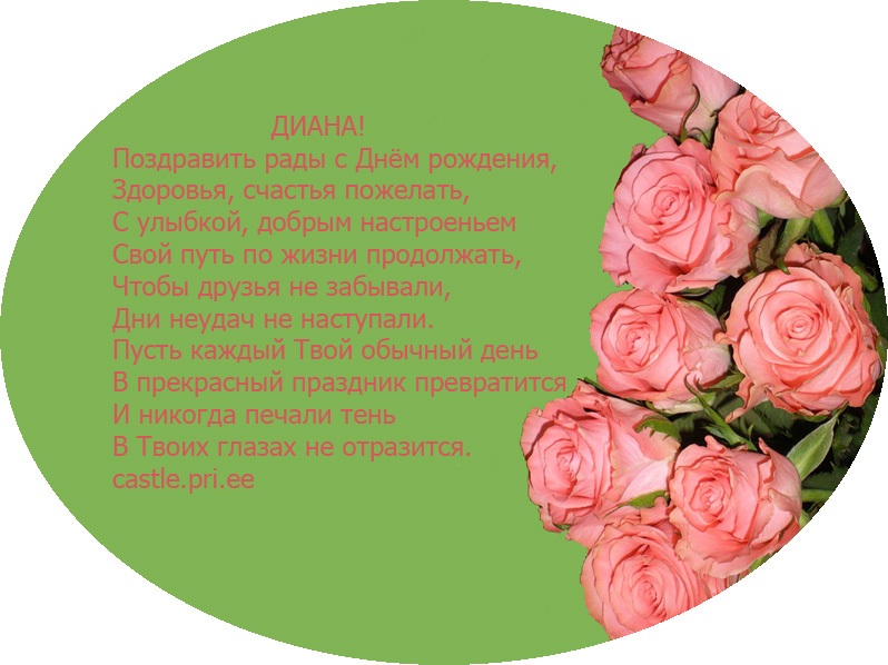 posdravljaem_diana_koz