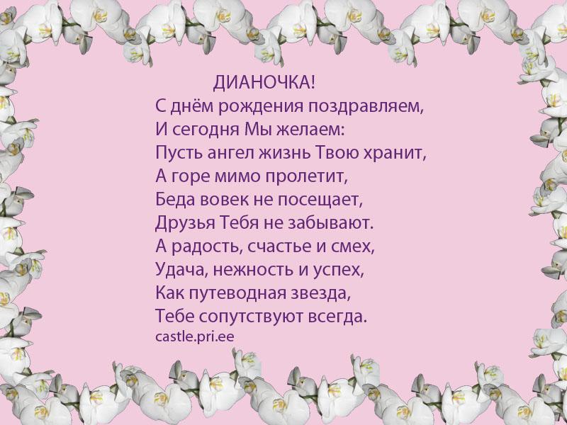 posdravljaem_dianochka_ga