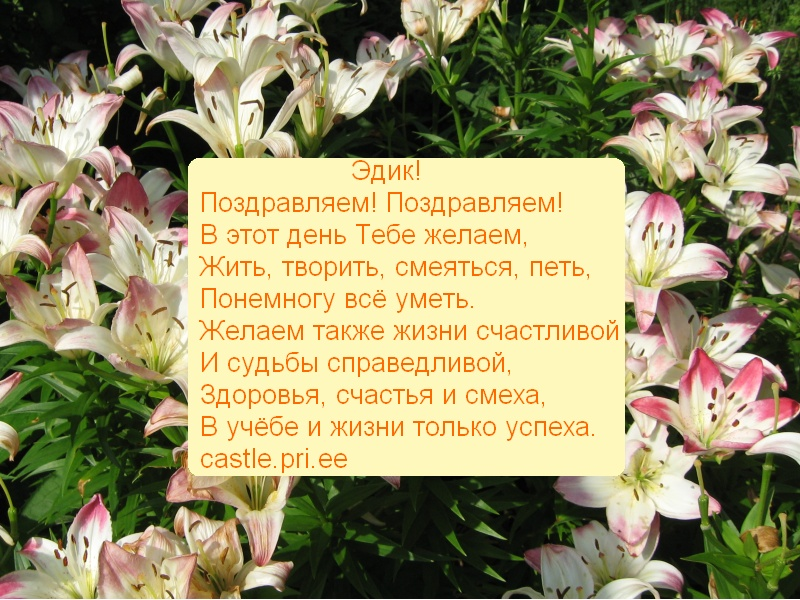 posdravljaem_eduard_ovs