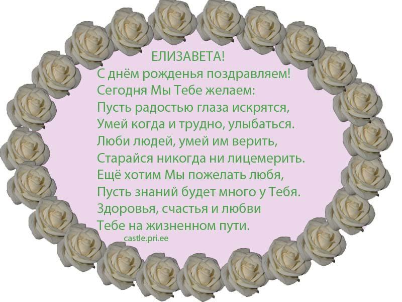posdravljaem_elisaveta_st