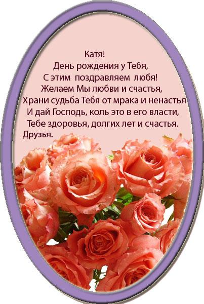 posdravljaem_katja_kud