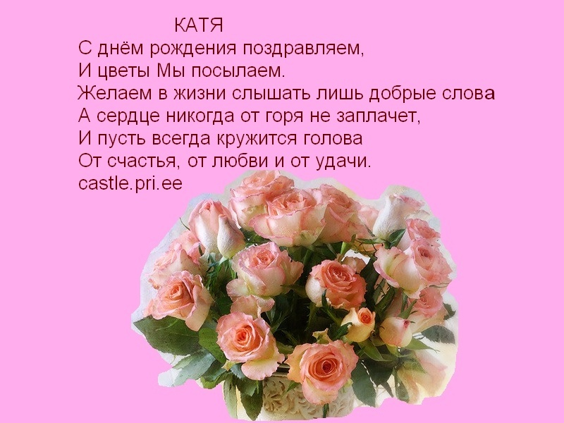 posdravljaem_katja_maz