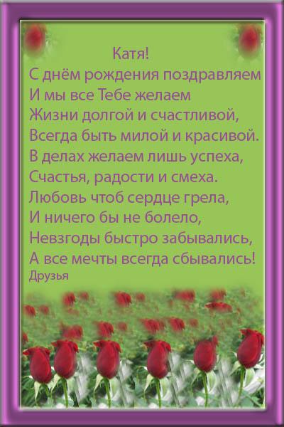 posdravljaem_katja_pro