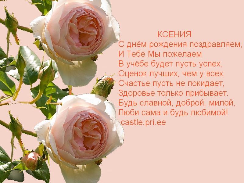 posdravljaem_ksenia_sen