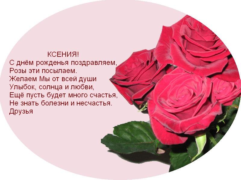 posdravljaem_ksenija_zelen