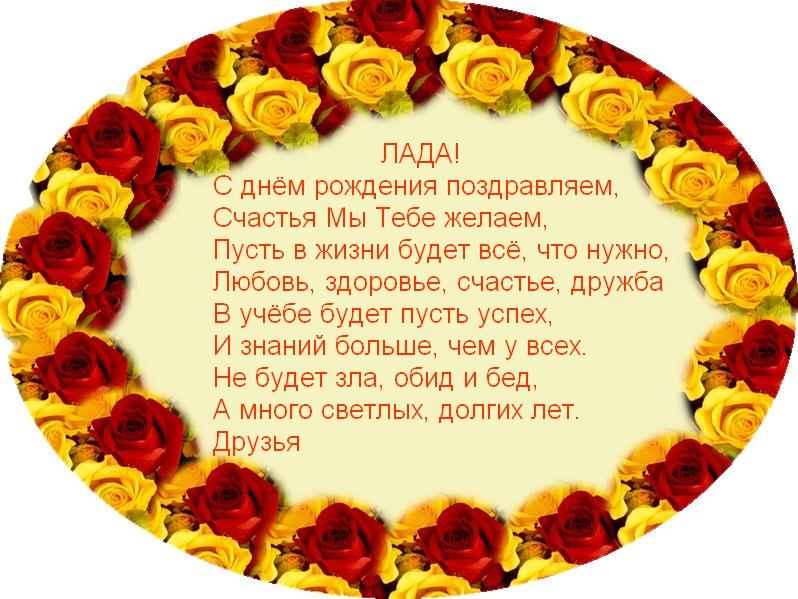 posdravljaem_lada_kr