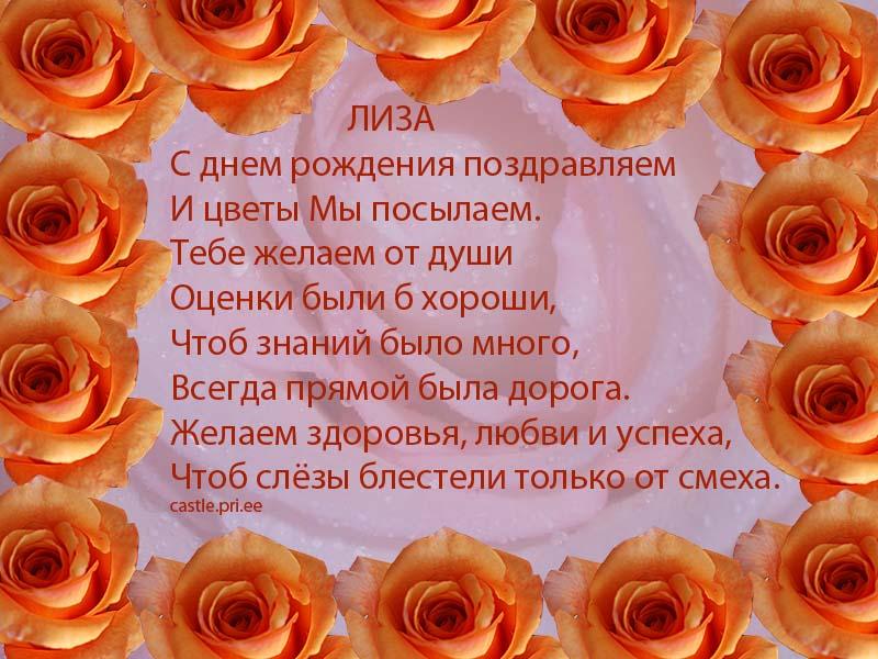 posdravljaem_lisa_ka