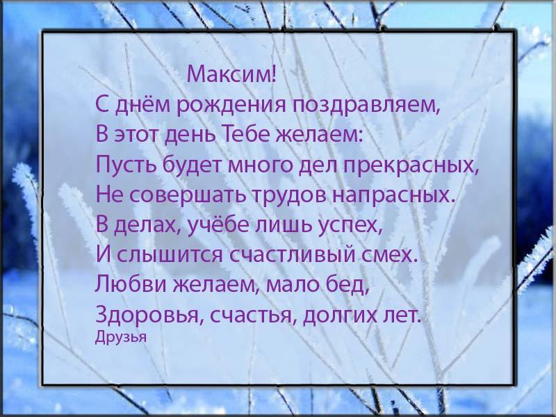 posdravljaem_maksim_vits