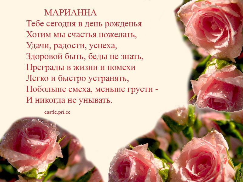 posdravljaem_marianna_je