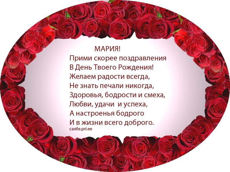 posdravljaem_marija_vo