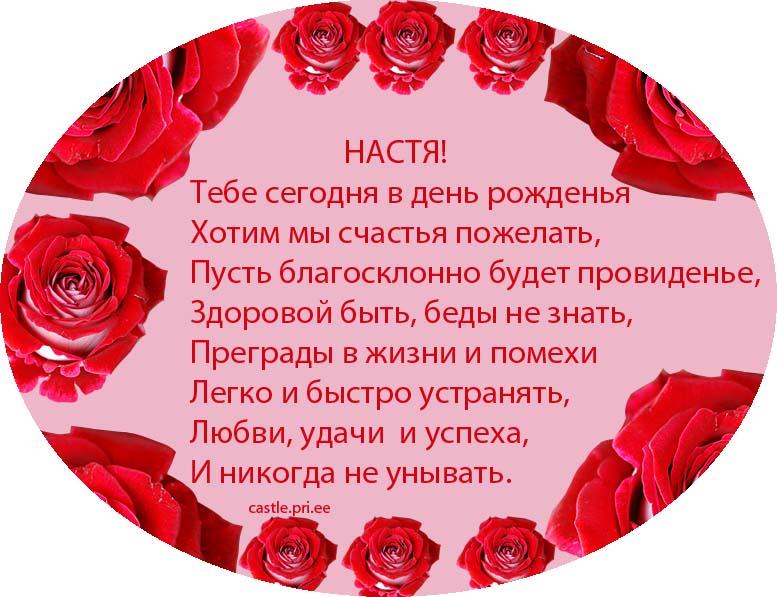 posdravljaem_nastja_bag2