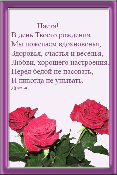 posdravljaem_nastja_jag
