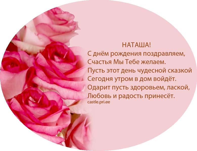 posdravljaem_natalia_nov