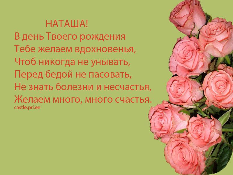 posdravljaem_natasha_kis