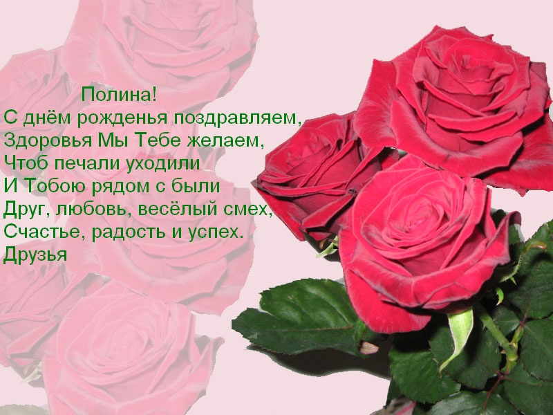 posdravljaem_polina_vo