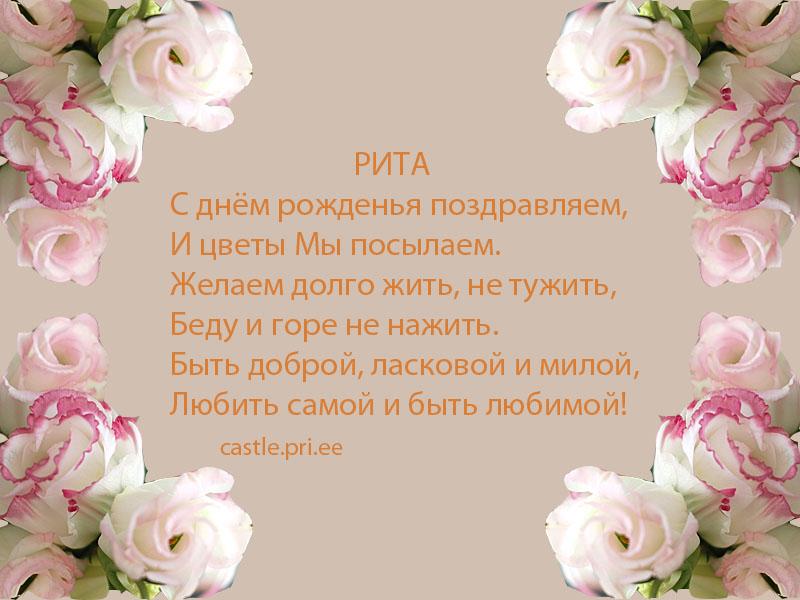 posdravljaem_rita_tal
