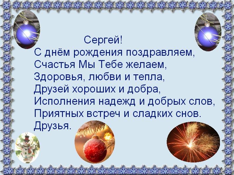 posdravljaem_sergei_nik