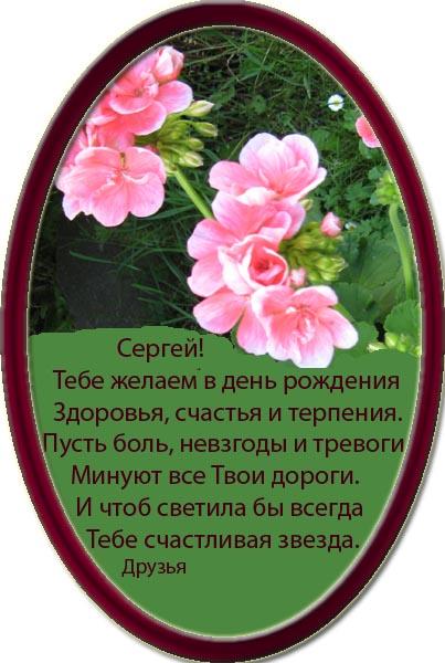 posdravljaem_sergey_mih