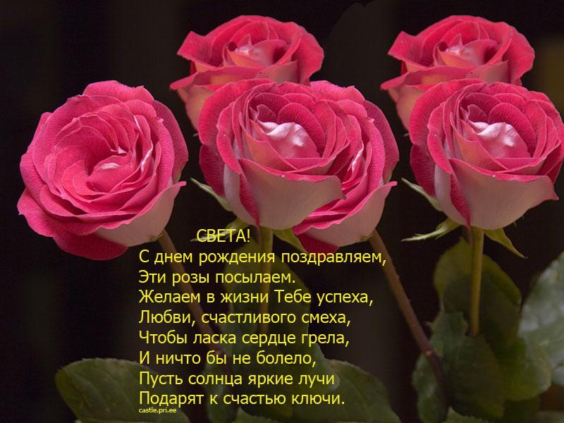 posdravljaem_svetlana_tor