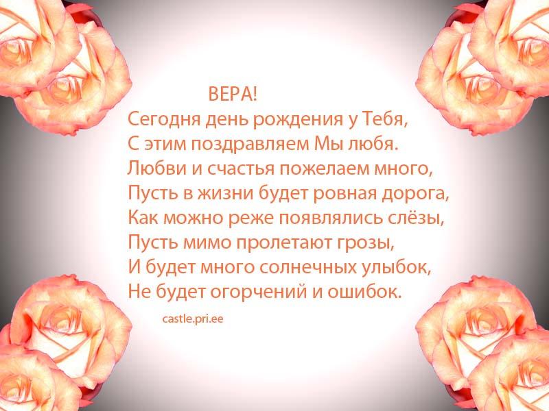 posdravljaem_veera_par