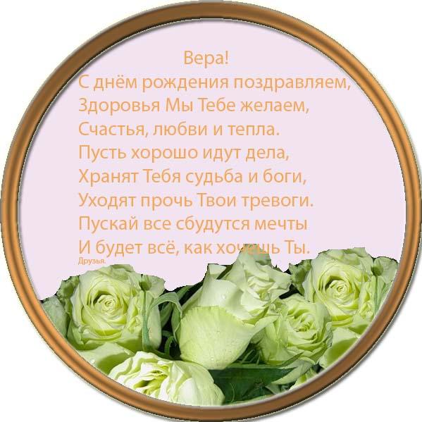 posdravljaem_vera_iva