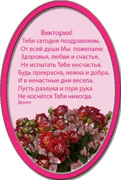 posdravljaem_viktorija_po