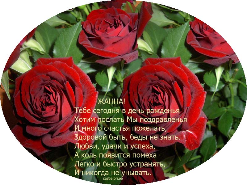posdravljaem_zhanna_valk