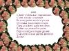 posdravljaem_liia_kor