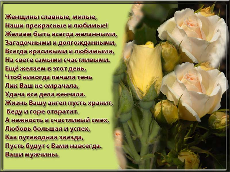 posdravljaem_8_marta