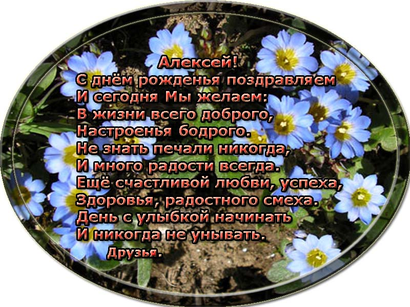 posdravljaem_aleksei_kov