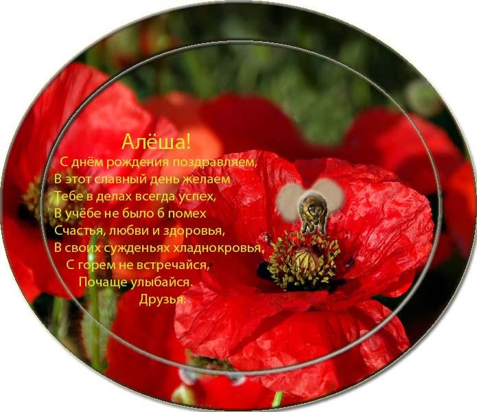 posdravljaem_aleksei_olov
